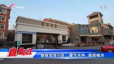 曲阜龙虎小区:暖气不热  居民喊冷