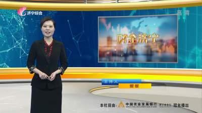 財金濟寧-20210119