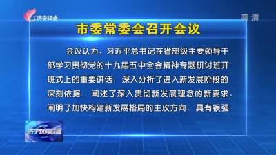 济宁市委常委会召开会议 传达学习习近平总书记重要讲话精神