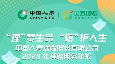 重磅發布!中國人壽壽險2020理賠服務年報來了