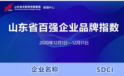 山东省百强企业品牌指数发布 济宁这些企业上榜