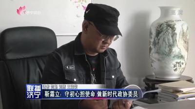 【政协委员履职风采】靳霜立:守初心担使命 做新时代政协委员