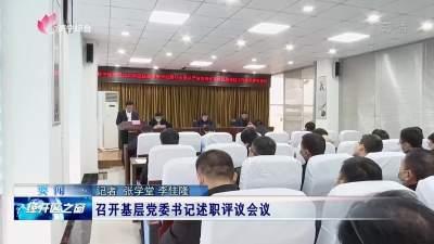 經開區召開基層黨委書記述職評議會議