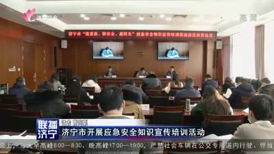 济宁市开展应急安全知识宣传培训活动