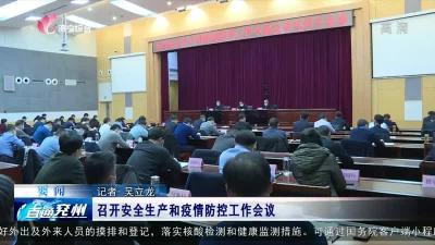 兗州召開安全生產和疫情防控工作會議