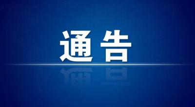 金鄉公安:疫情防控緊急通告!