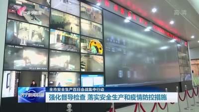 济宁强化督导检查 落实安全生产和疫情防控措施