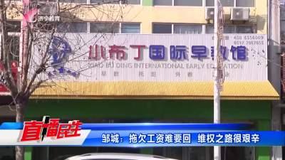 邹城:拖欠工资难要回 维权之路很艰辛