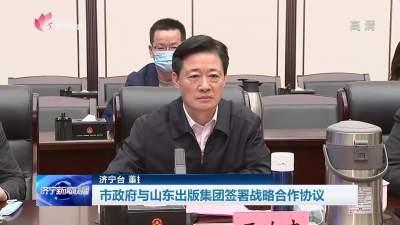 济宁市政府与山东出版集团签署战略合作协议