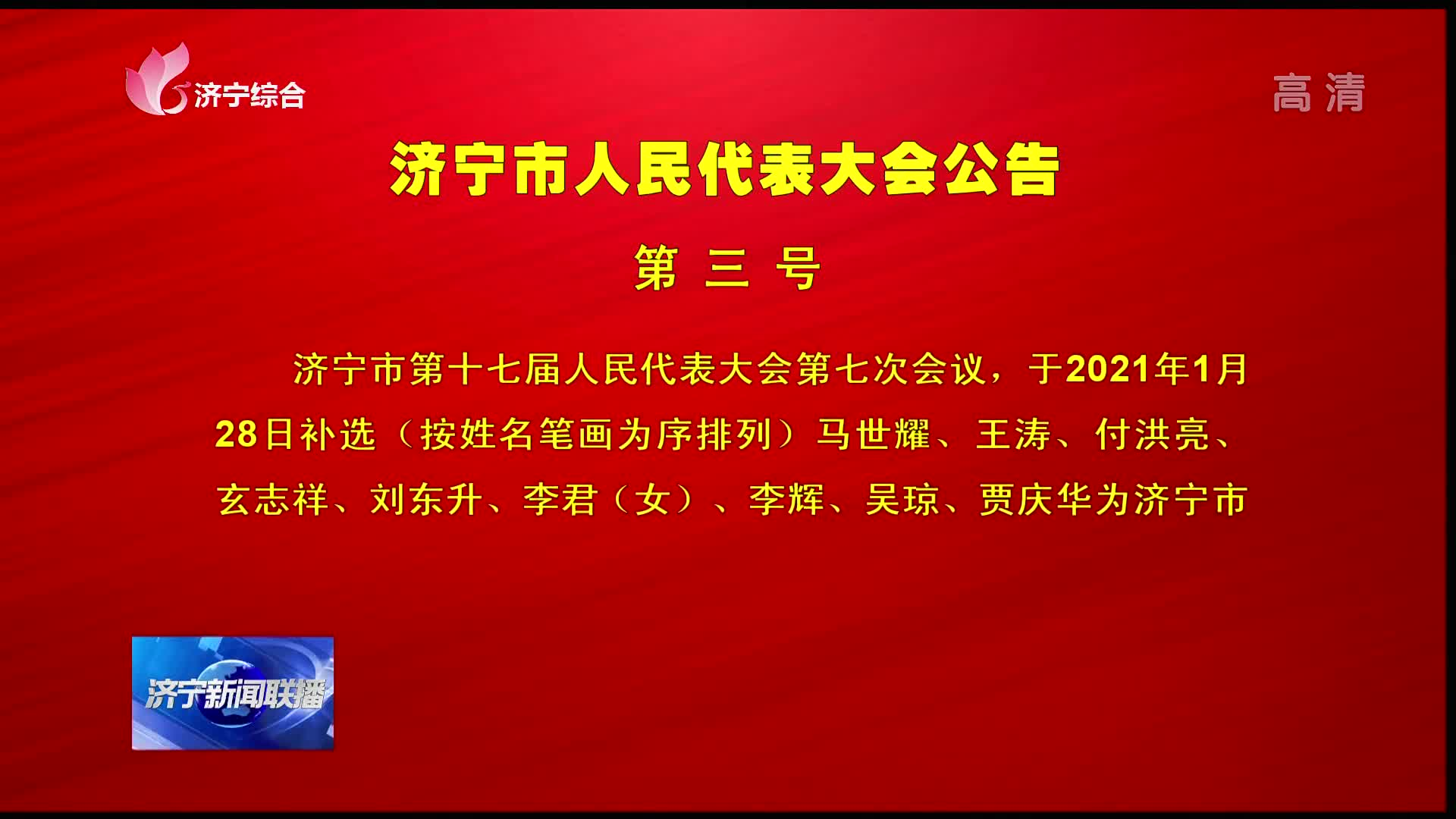 济宁市人民代表大会公告第三号