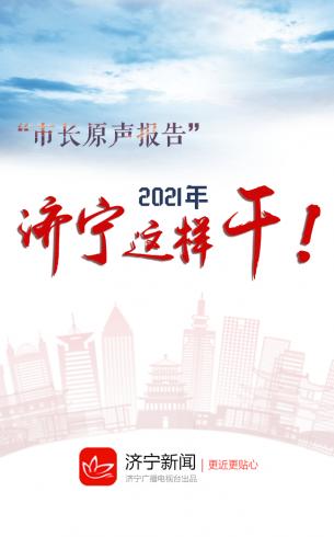市长原声报告 | 2021年济宁这样干!