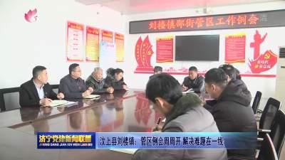 汶上县刘楼镇:管区例会周周开 解决难题在一线