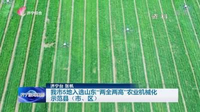 """济宁5地入选山东""""两全两高""""农业机械化示范县(市、区)"""