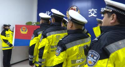 喜迎首个警察节 北湖交警庄严举行向警旗宣誓仪式