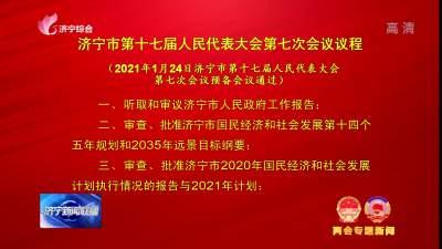 濟寧市第十七屆人民代表大會第七次會議議程