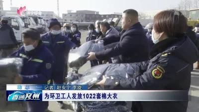 兗州為環衛工人發放1022套棉大衣