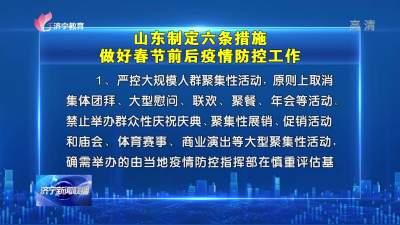 山东制定六条措施 做好春节前后疫情防控工作