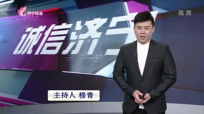 诚信济宁-20210124