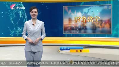 財金濟寧-20210126