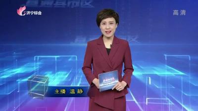 《直通縣市區——嘉祥、兗州》-20210124