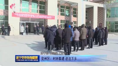 兗州區:村所聯建 送法下鄉