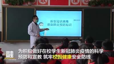 金鄉:疫情防控知識進校園?筑牢校園安全防線