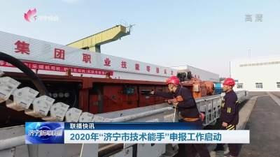 济宁市拟评选100名技术能手 1月20日前申报