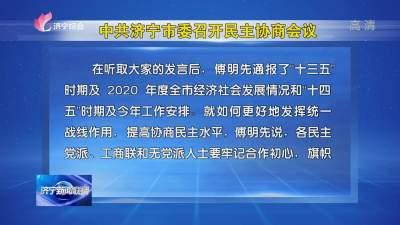 中共济宁市委召开民主协商会议