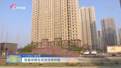 问政济宁回头看|排查保障性住房违规转租