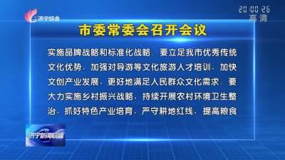 市委常委会召开会议 传达学习刘家义来济宁调研指示精神