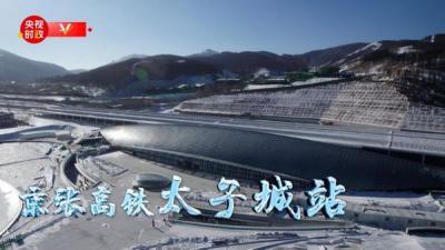 习近平冬奥行丨走进京张高铁太子城站