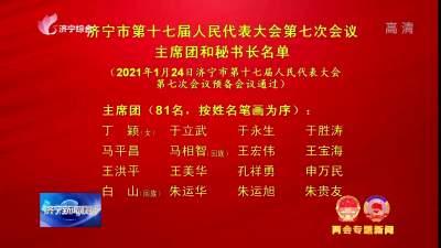 濟寧市第十七屆人民代表大會第七次會議主席團和秘書長名單