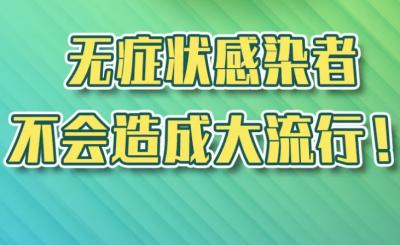 中国疾控中心最新判断!
