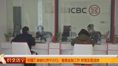工行济宁城区支行集中学习党的十九届五中全会精神