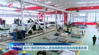 省级新型研发机构备案名单公布,济宁7家入选