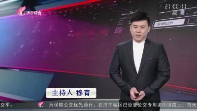 诚信济宁-20210117