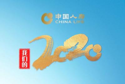 """多管齊下!中國人壽搭起脫貧""""彩虹橋"""""""