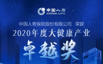 """中國人壽壽險榮獲""""2020年度大健康產業卓越獎"""""""