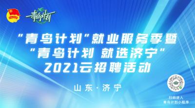 """青鳥計劃2021云招聘,高端裝備產業""""專場""""來啦!"""