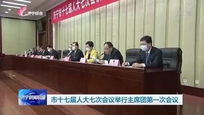 市十七屆人大七次會議舉行主席團第一次會議
