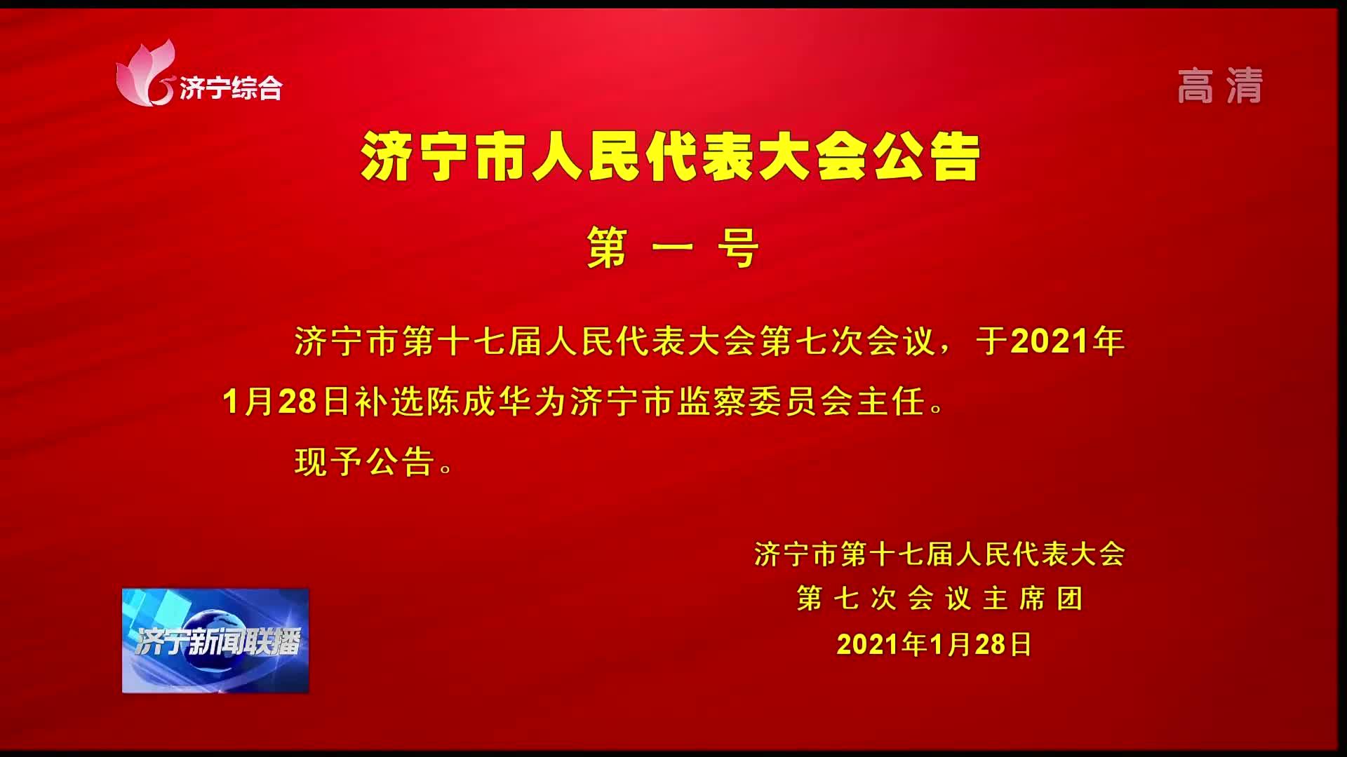 济宁市人民代表大会公告第一号