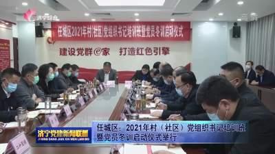 任城区:2021年村(社区)党组织书记培训班暨党员冬训启动仪式举行