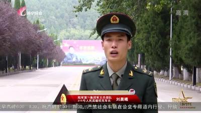 《天南地北济宁兵》——刘晨曦