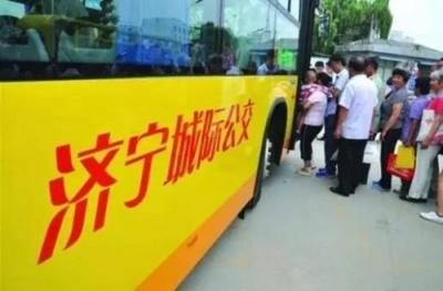 出行|城际公交济宁-泗水C620线路恢复运行