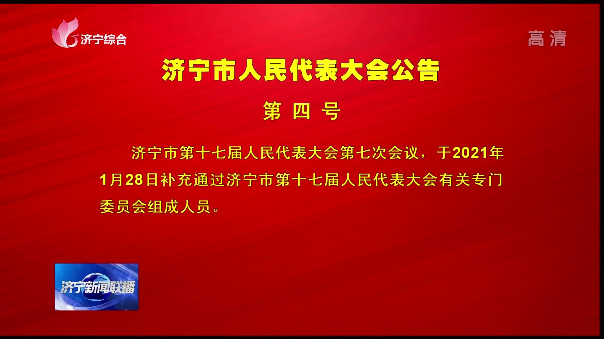 济宁市人民代表大会公告第四号