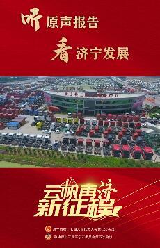 听原声报告 看济宁发展 | 全力打造内陆城市对外开放新高地