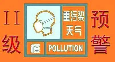 济宁发布重污染天气橙色预警 20日12时启动II级应急响应