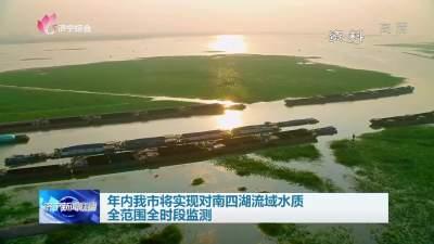 年内济宁将实现南四湖流域水质全范围全时段监测