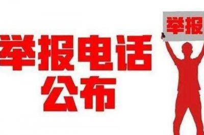 济宁市中小学在职教师有偿补课投诉电话、举报邮箱