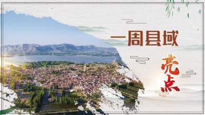 《济宁资讯联播》 一周县域亮点(1.4—1.10)